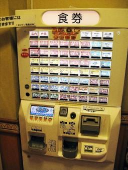 Vensing Machine Restaurant in Tokyo.