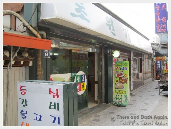 This Korean restaurant was found by making a detour off of the main tourist drag down a slightly scuzzy looking allley.